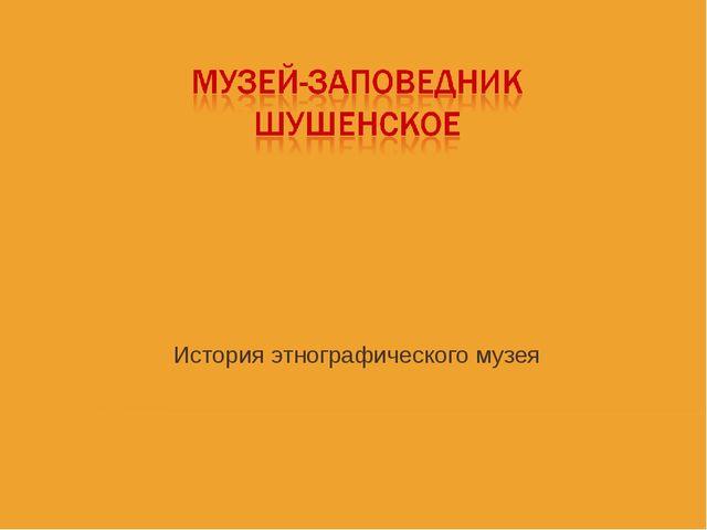 История этнографического музея