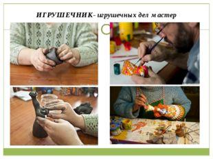 ИГРУШЕЧНИК- игрушечных дел мастер