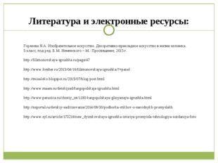 Литература и электронные ресурсы: Горяеева Н.А. Изобразительное искусство. Де