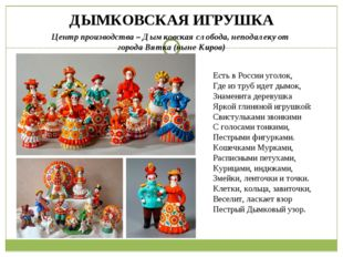 ДЫМКОВСКАЯ ИГРУШКА Центр производства – Дымковская слобода, неподалеку от гор