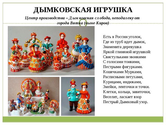 ДЫМКОВСКАЯ ИГРУШКА Центр производства – Дымковская слобода, неподалеку от гор...