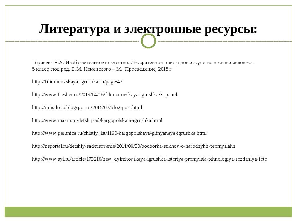 Литература и электронные ресурсы: Горяеева Н.А. Изобразительное искусство. Де...