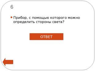 34 Кто одолел Тараканице в одноименной сказке К. Чуковского? ОТВЕТ