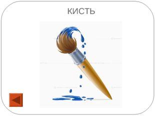 19 Как называется инструмент для рисования красками? ОТВЕТ