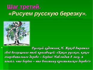 Шаг третий. «Рисуем русскую березку». Русский художник Н. Жуков выражал своё