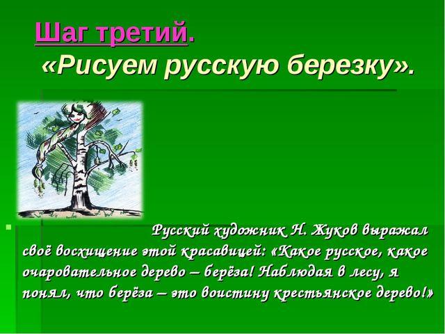 Шаг третий. «Рисуем русскую березку». Русский художник Н. Жуков выражал своё...
