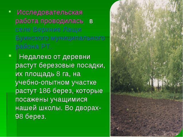 Исследовательская работа проводилась в селе Верхние Лащи Буинского муниципал...