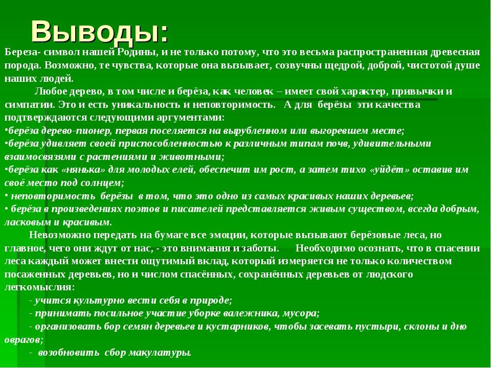 Выводы: Береза- символ нашей Родины, и не только потому, что это весьма распр...