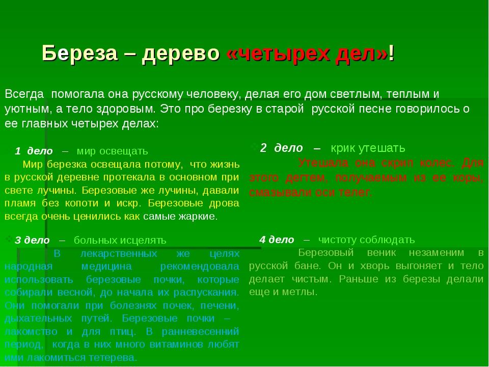 Береза – дерево «четырех дел»! Всегда помогала она русскому человеку, делая...
