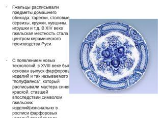 Гжельцы расписывали предметы домашнего обихода: тарелки, столовые сервизы, кр
