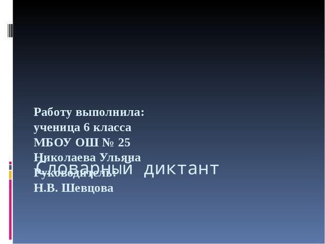 Словарный диктант Работу выполнила: ученица 6 класса МБОУ ОШ № 25 Николаева У...