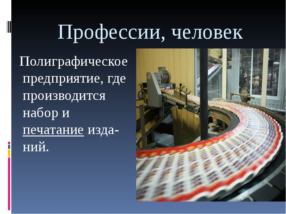 Профессии, человек Полиграфическое предприятие, где производится набор ипеча...