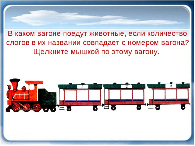 В каком вагоне поедут животные, если количество слогов в их названии совпадае...