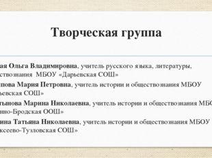 Творческая группа Родная Ольга Владимировна, учитель русского языка, литерату