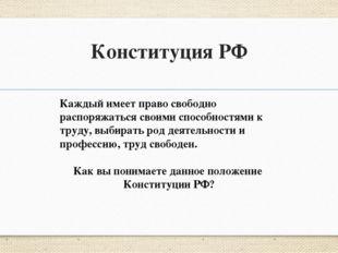Конституция РФ Каждый имеет право свободно распоряжаться своими способностями