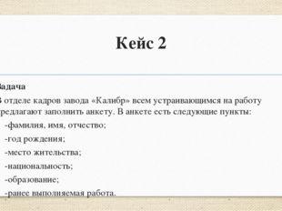 Кейс 2 Задача В отделе кадров завода «Калибр» всем устраивающимся на работу п