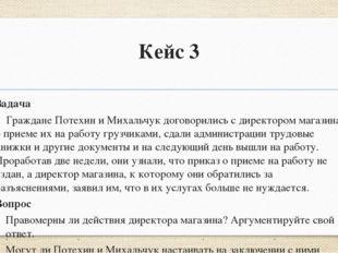Кейс 3 Задача Граждане Потехин и Михальчук договорились с директором магазина