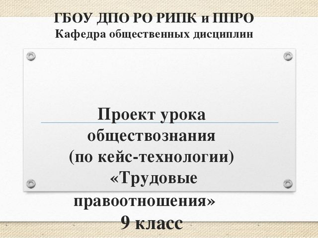 ГБОУ ДПО РО РИПК и ППРО Кафедра общественных дисциплин Проект урока обществоз...