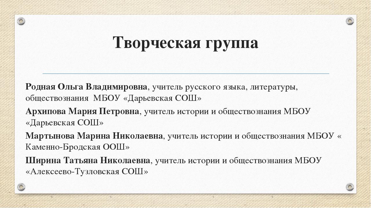 Творческая группа Родная Ольга Владимировна, учитель русского языка, литерату...