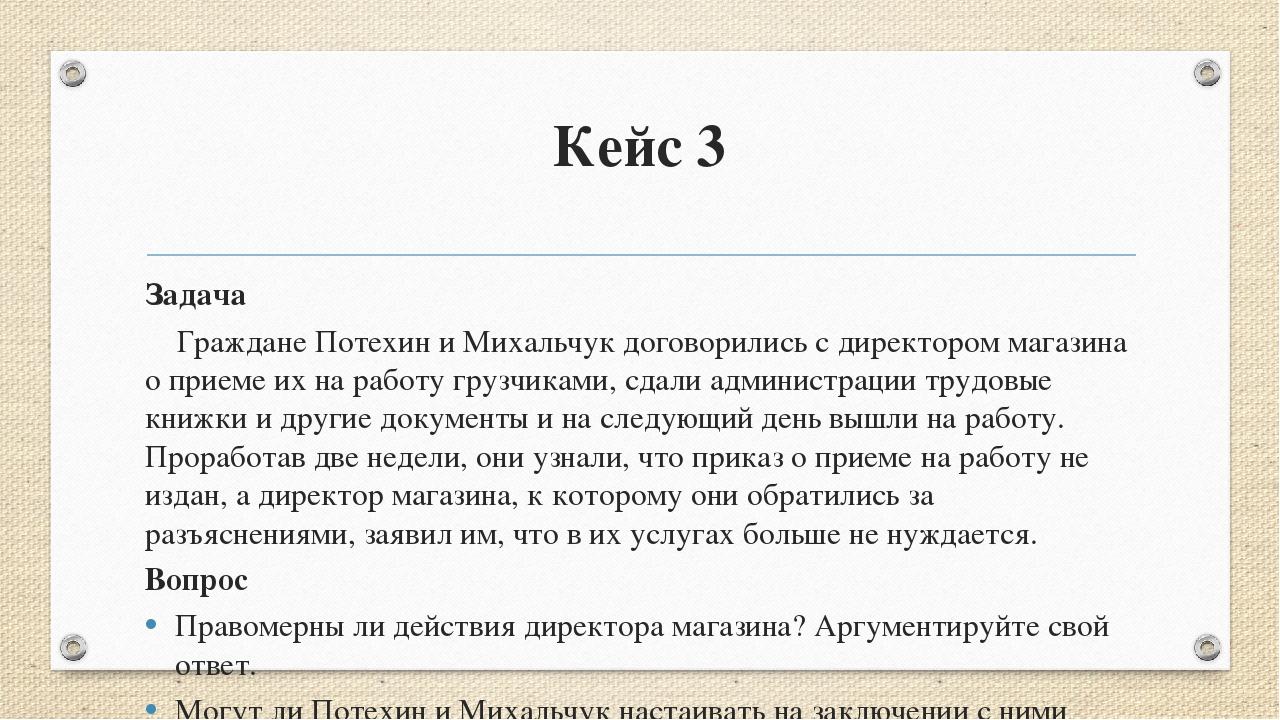 Кейс 3 Задача Граждане Потехин и Михальчук договорились с директором магазина...