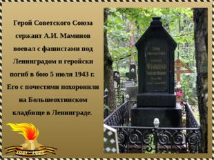 Герой Советского Союза сержант А.И. Маминов воевал с фашистами под Ленинградо