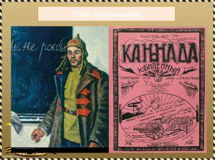 1918г. Красноармеец