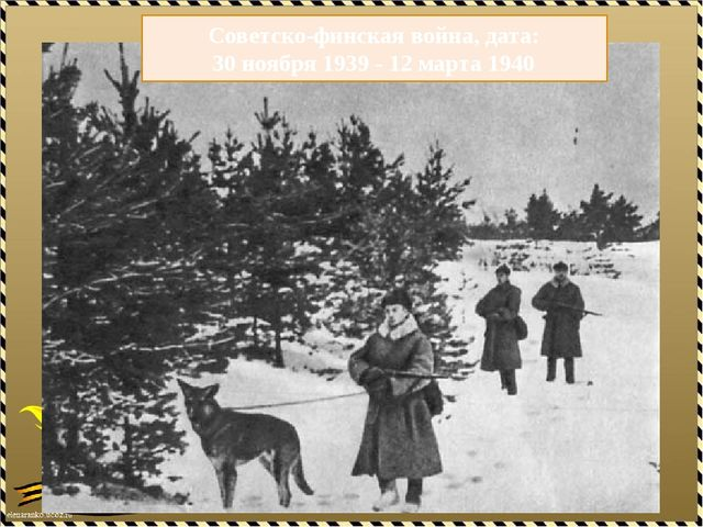 Советско-финская война, дата: 30 ноября 1939 - 12 марта 1940