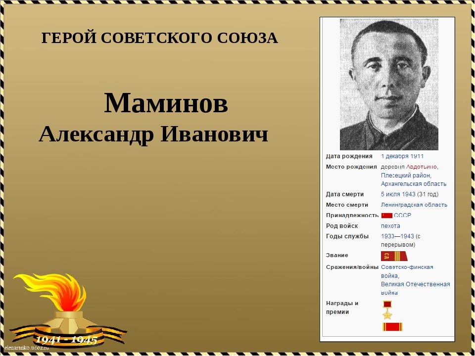 Маминов Александр Иванович ГЕРОЙ СОВЕТСКОГО СОЮЗА