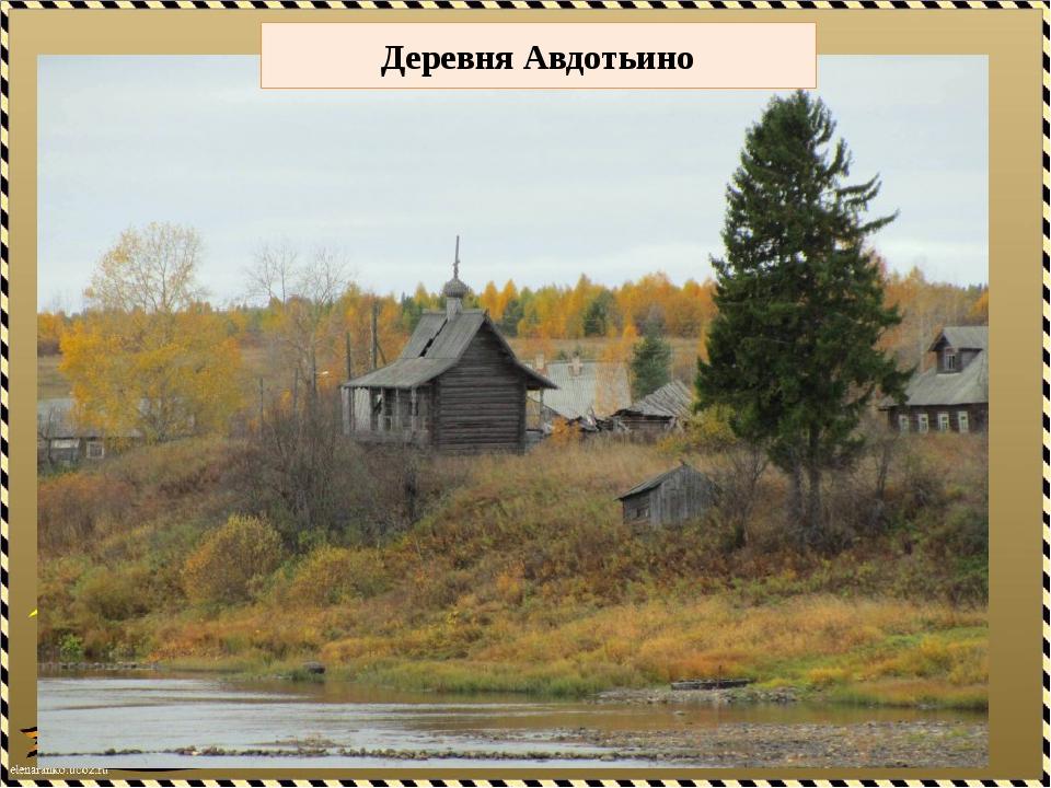 Деревня Авдотьино