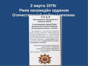 2 марта 1978г Ржев награждён орденом Отечественной войны I степени