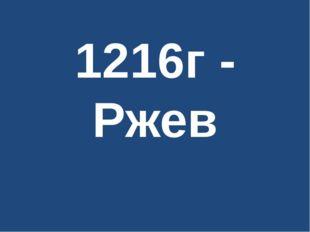 1216г - Ржев