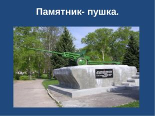 Памятник- пушка.