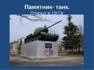 Памятник- танк. Открыт в 1973г