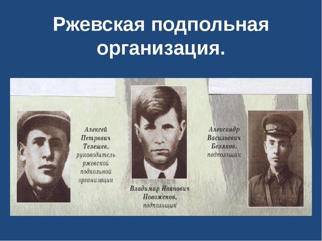 Ржевская подпольная организация.