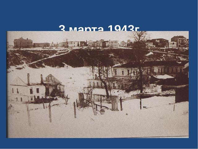 3 марта 1943г Ржев после освобождения.