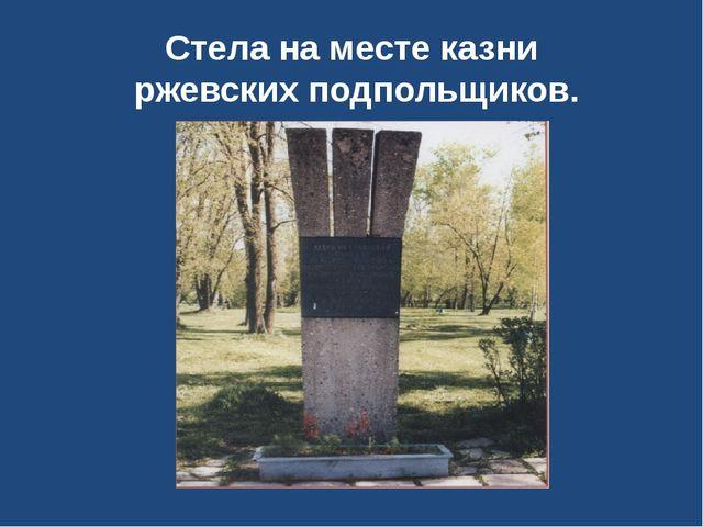 Стела на месте казни ржевских подпольщиков.