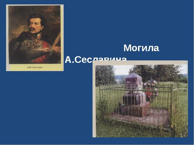 Могила А.Сеславина.