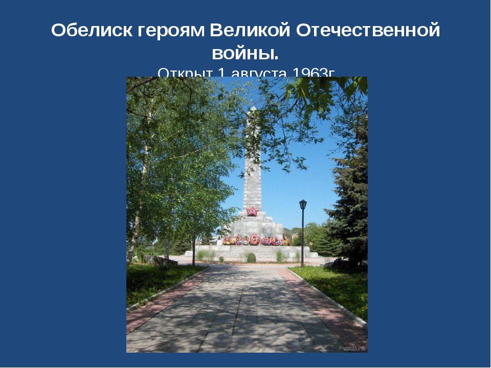 Обелиск героям Великой Отечественной войны. Открыт 1 августа 1963г