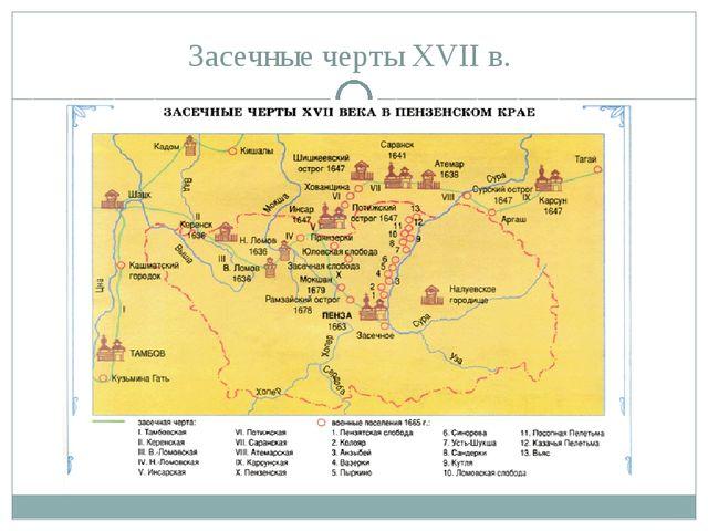 Засечные черты XVII в.