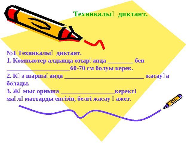 Техникалық диктант. №1 Техникалық диктант. 1. Компьютер алдында отырғанда ___...