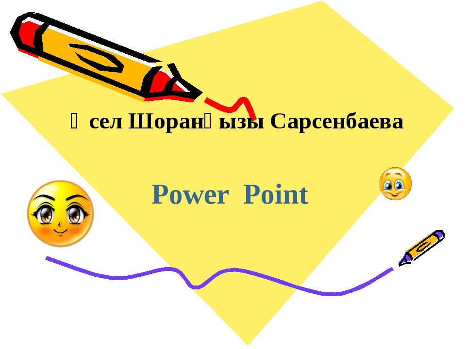 Әсел Шоранқызы Сарсенбаева Power Point