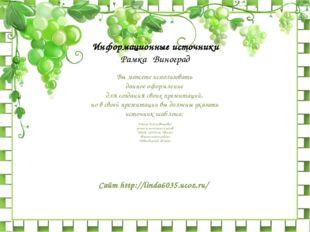 Информационные источники Рамка Виноград Вы можете использовать данное оформле