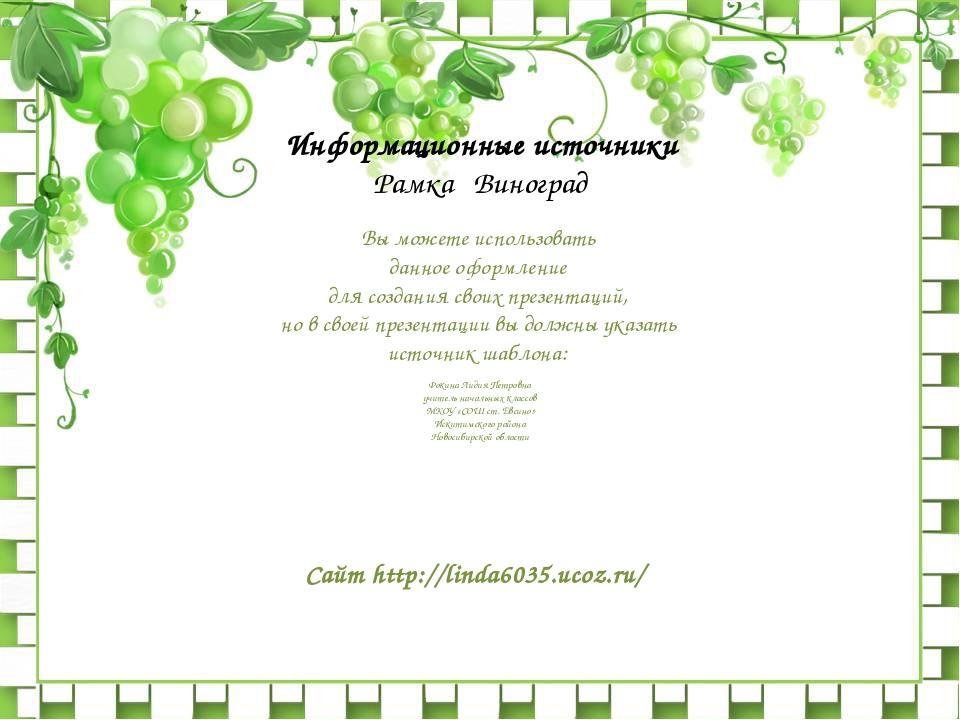 Информационные источники Рамка Виноград Вы можете использовать данное оформле...