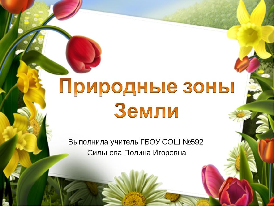 Выполнила учитель ГБОУ СОШ №592 Сильнова Полина Игоревна