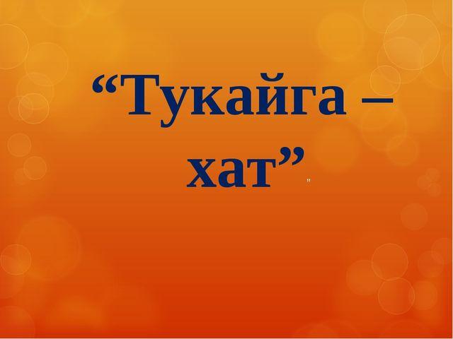"""Тукайга – хат"""""