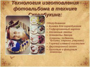 Технология изготовления фотоальбома в технике Скрапбукинг: Оборудование: • Бу