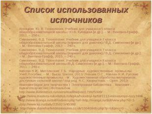 Список использованных источников Купецкая, Ю. В. Технология: Учебник для учащ
