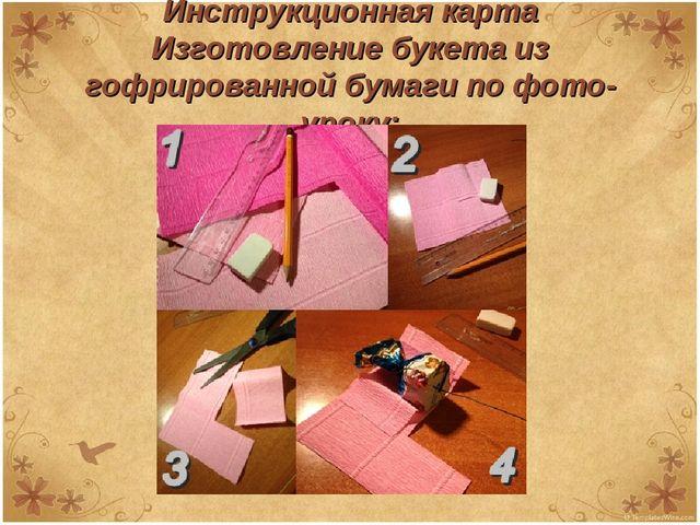Инструкционная карта Изготовление букета из гофрированной бумаги по фото-уроку: