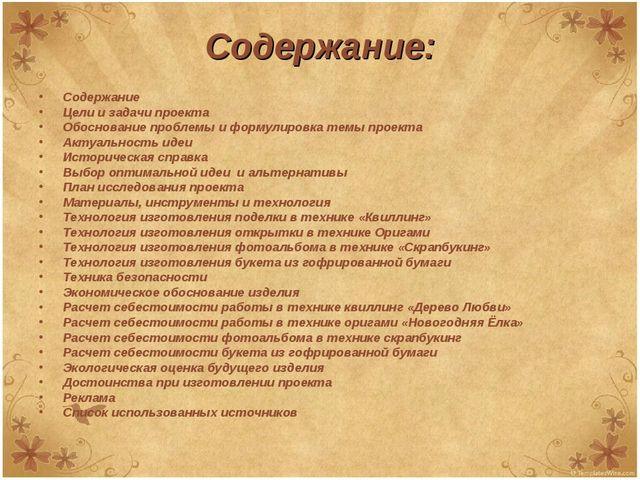 Содержание: Содержание Цели и задачи проекта Обоснование проблемы и формулиро...