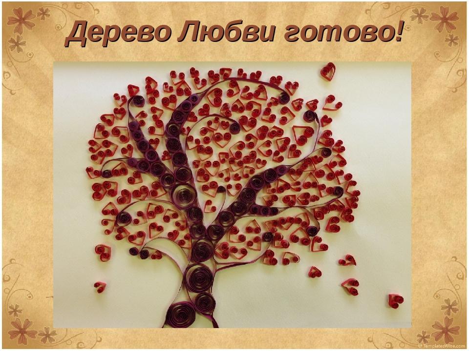 Дерево Любви готово!